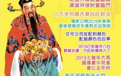 2019 天外人风水著作及书刊/《财神招上门》2019 戊戌年电子版-华语版ebook