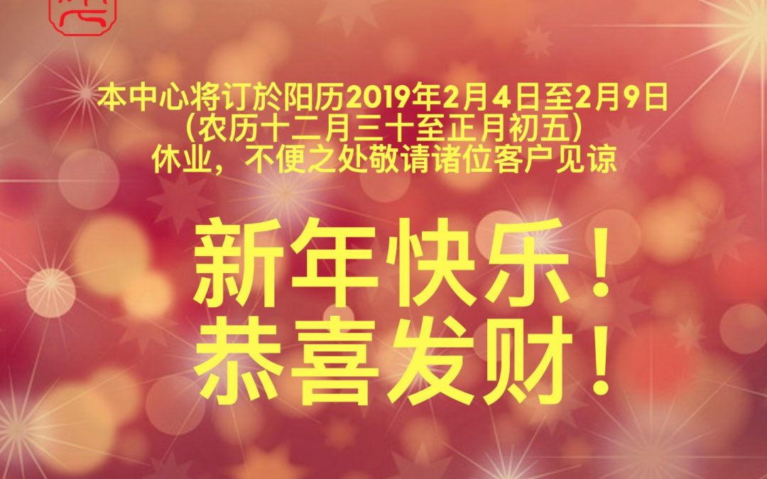 TYN Feng Shui Chinese New Year Closure Announcement