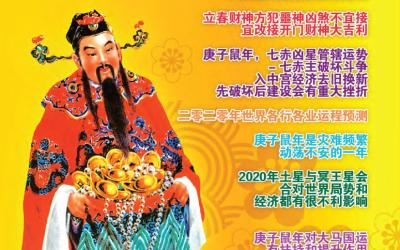 《财神找上门》2020-年电子版-华语-eBook